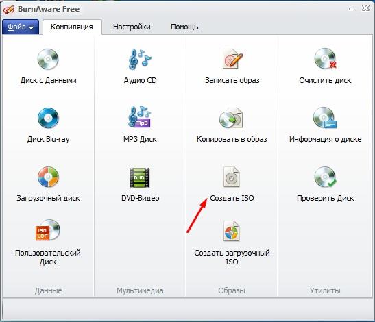 Создать образ ISO в BurnAware Free