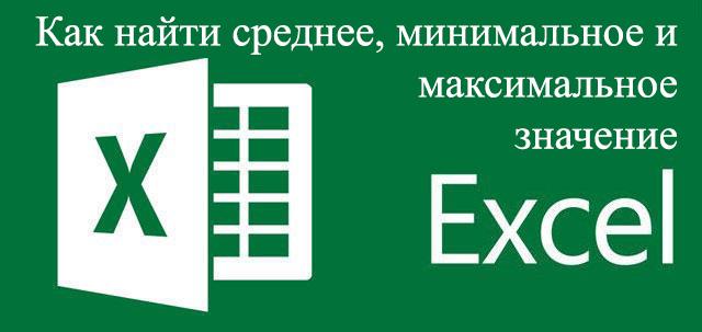 Среднее, минимальное и максимальное значение в Excel