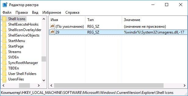 Команда «%windir%\System32\imageres.dll,-17» в Windows 10