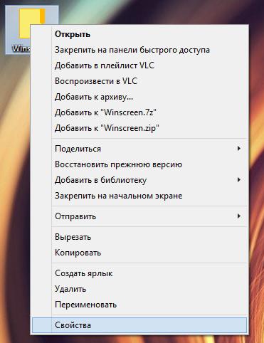 Свойства папки в Windows 10