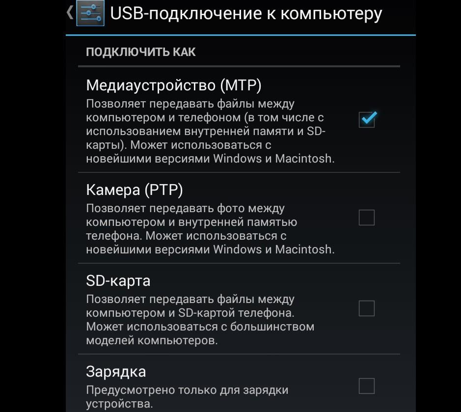 USB-подключение к компьютеру