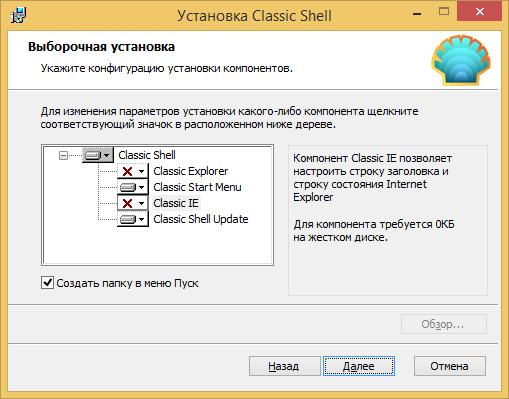 Установка Classic Shell