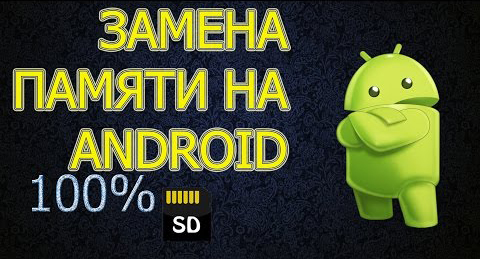 Замена памяти Android
