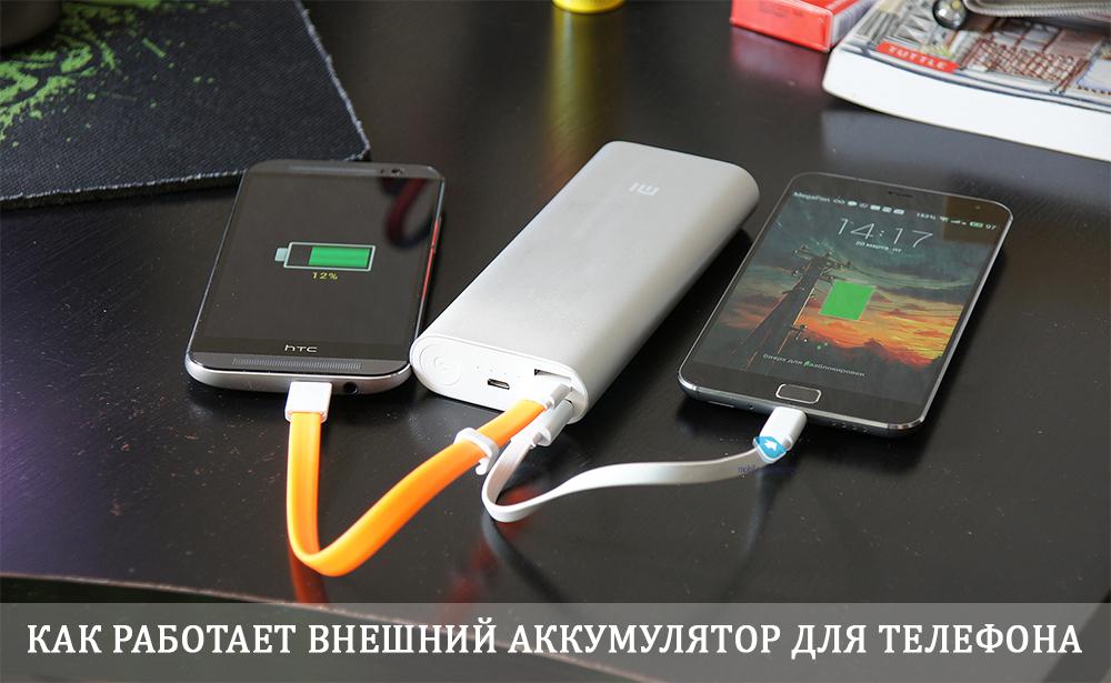 Зарядка смартфонов от внешнего аккумулятора