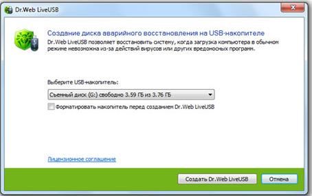 Dr.Web Live USB