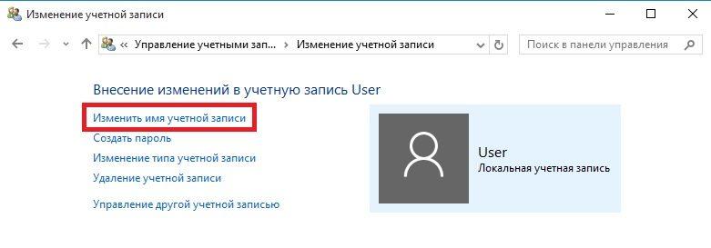 Изменение наименования пользователя
