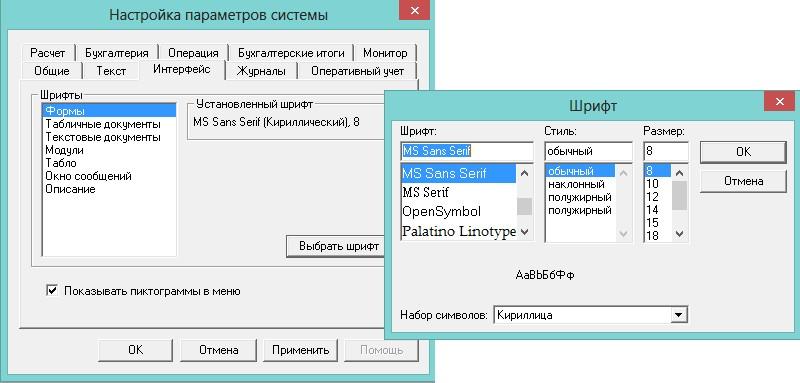 Выставление параметров