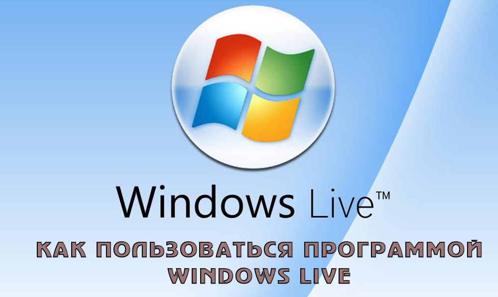 Windows Live руководство