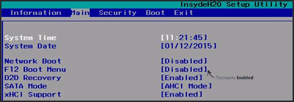 Acer BIOS F12 вход в меню