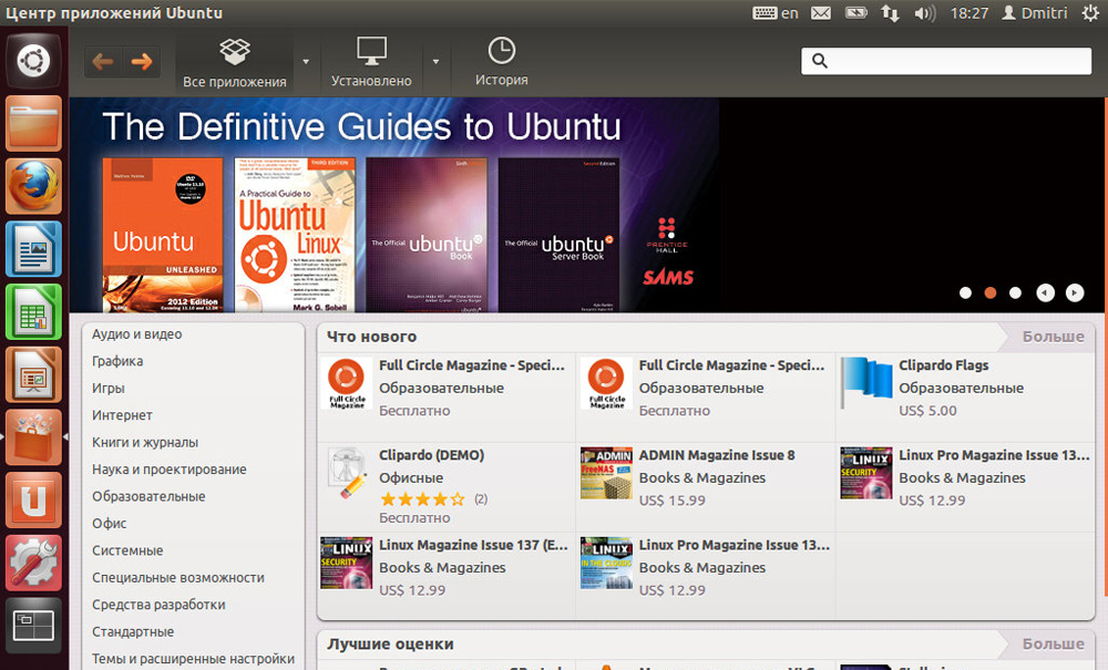 Центр приложения Ubuntu