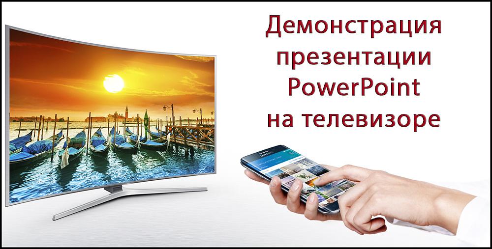 Просмотр файлаPowerPoint на TV