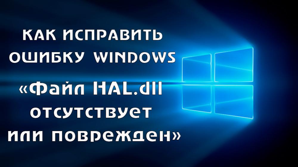Решение проблемы сфайлом HAL.dll