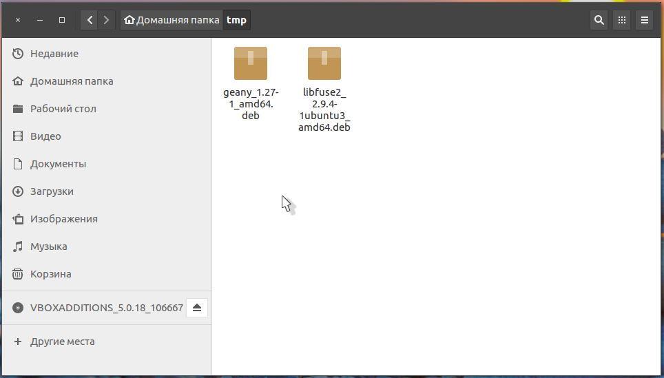 Файловый менеджер Ubuntu