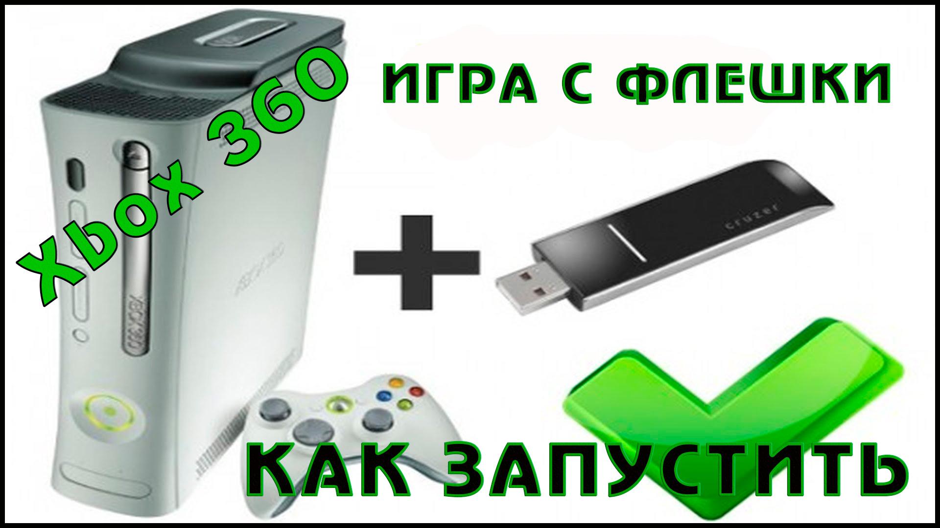 Как запустить игру на Xbox 360 с flash-usb