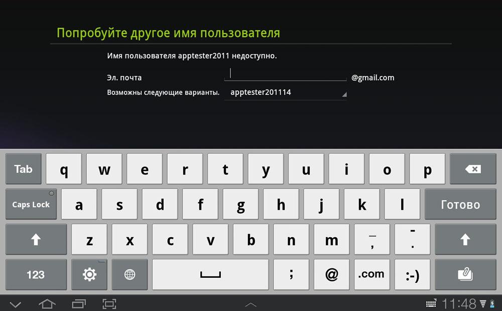 """Отображение ошибки """"Имя пользователя недоступно"""" на экране"""