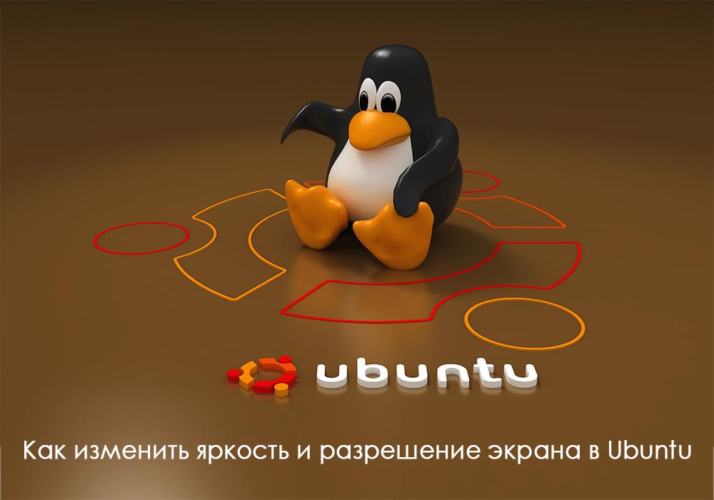 Изменение яркости в Ubuntu