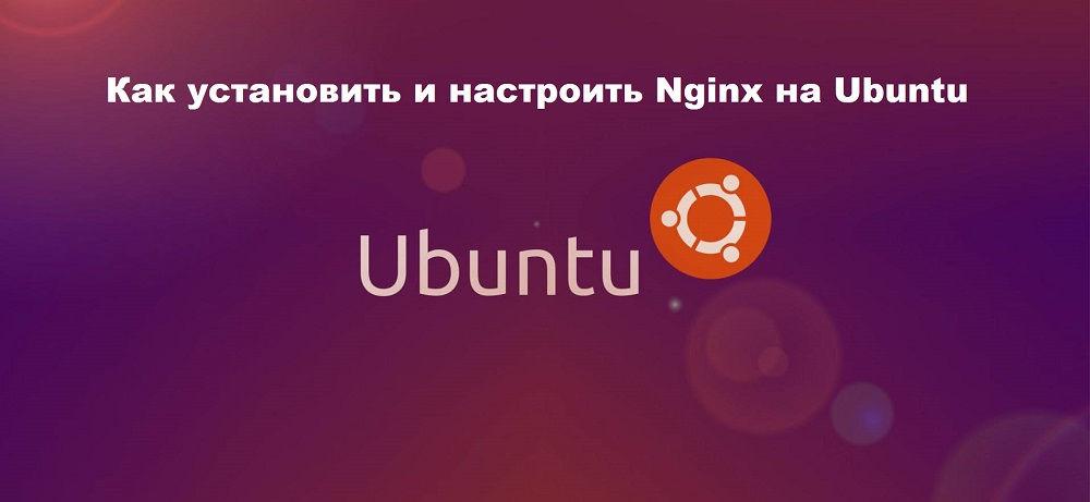 Как установить Nginx