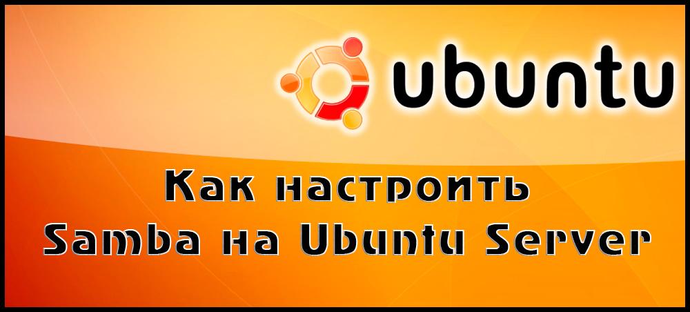 Методика настройки Samba на Ubuntu Server