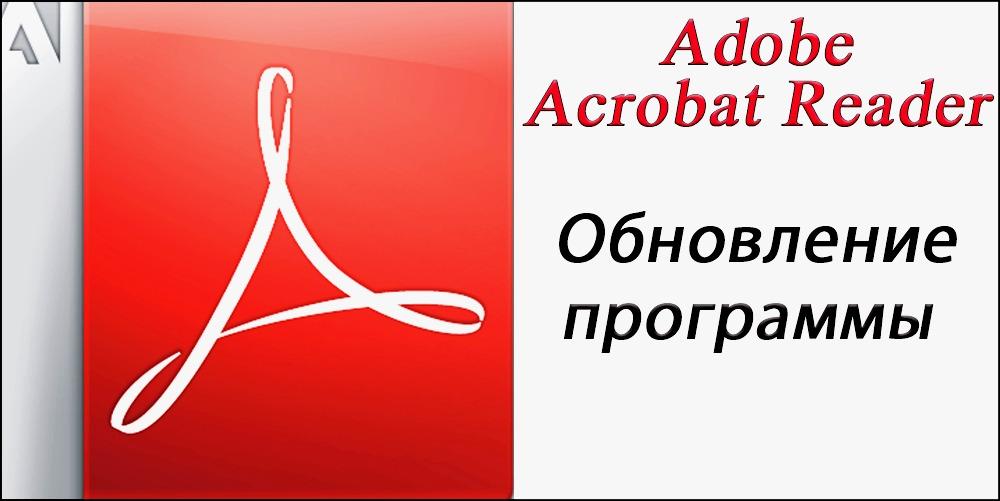 Обновление Adobe Reader