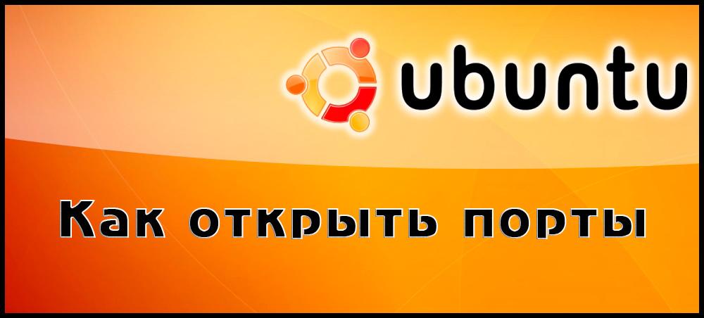 Как управлять приложениями в Ubuntu