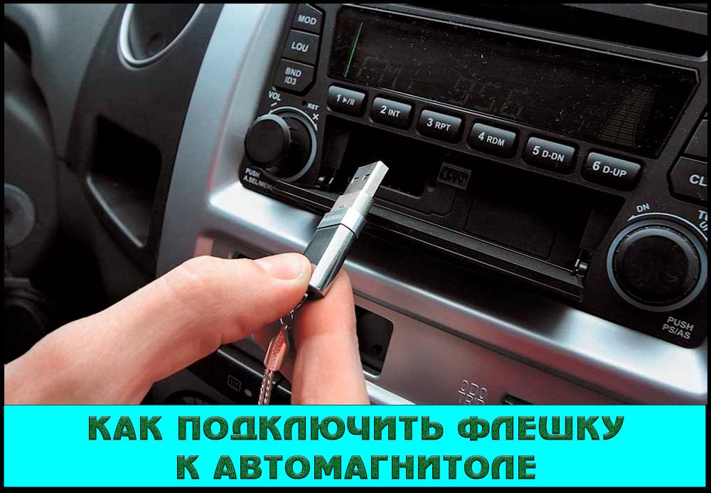 Как подключать флешку к автомагнитоле