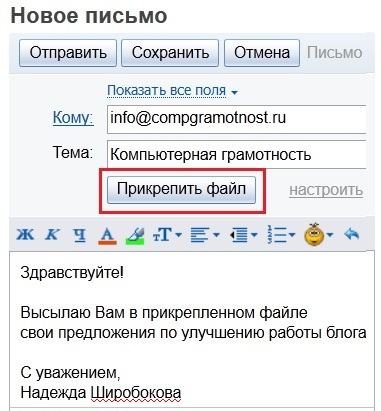 """Кликаем """"Прикрепить файл"""""""