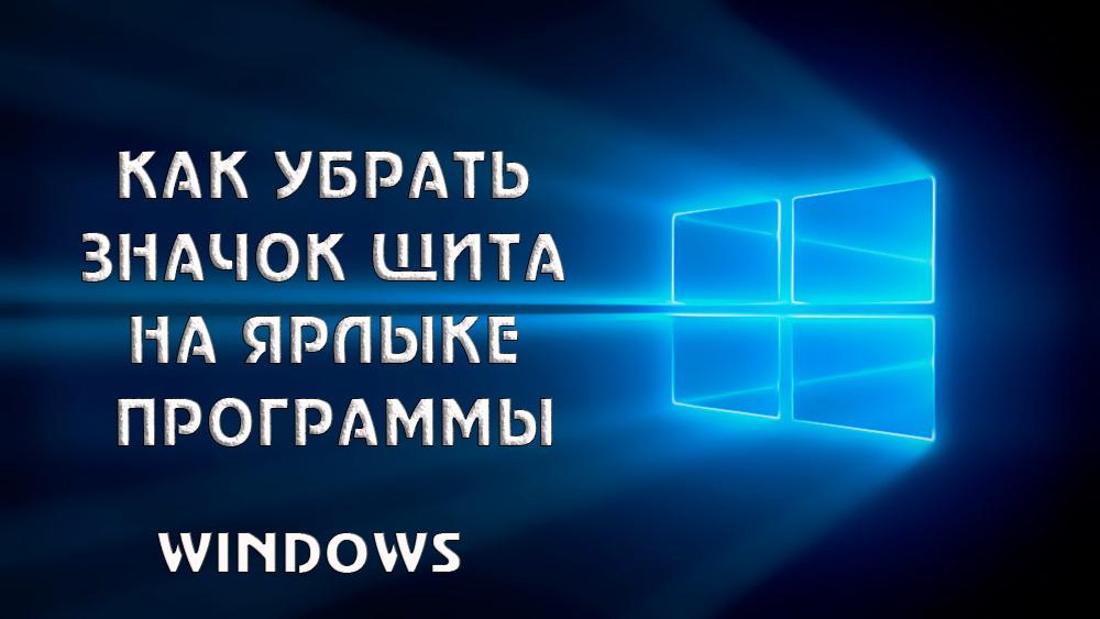 Удаление ограничений с иконок программ
