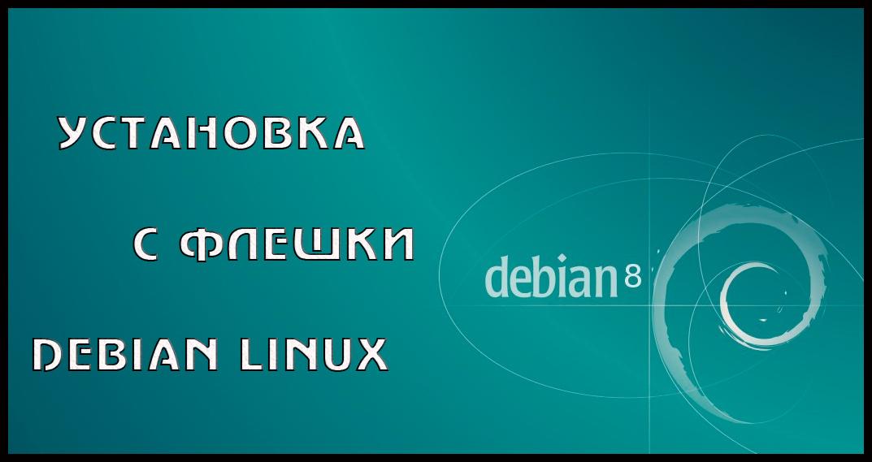 Как поставить Debian Linux при помощи флешки