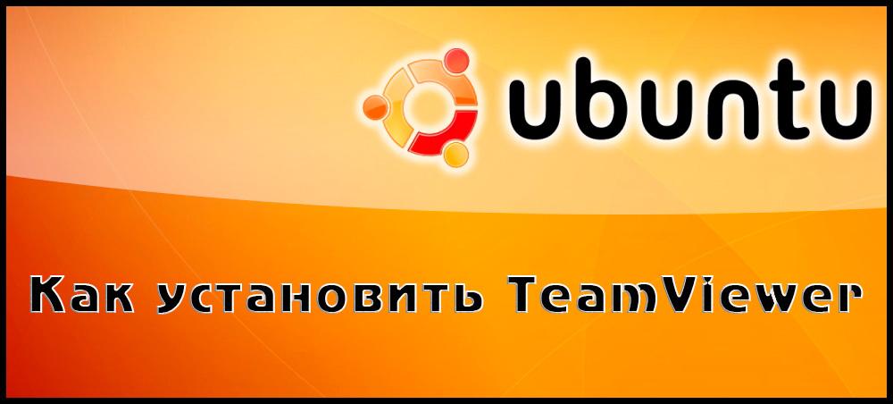 Установка приложения TeamViewer