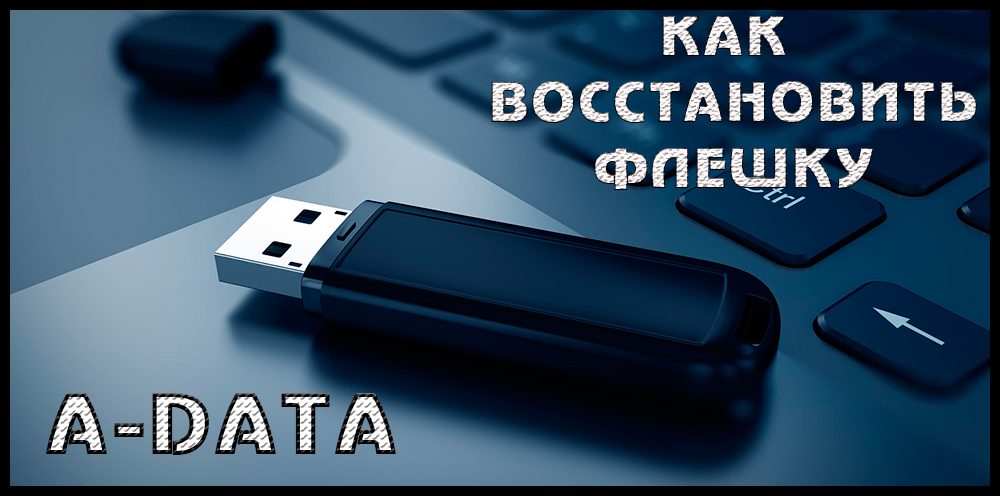 Восстановление накопителя A-Data
