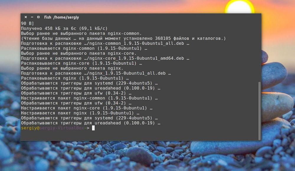 Установка утилиты Ubuntu