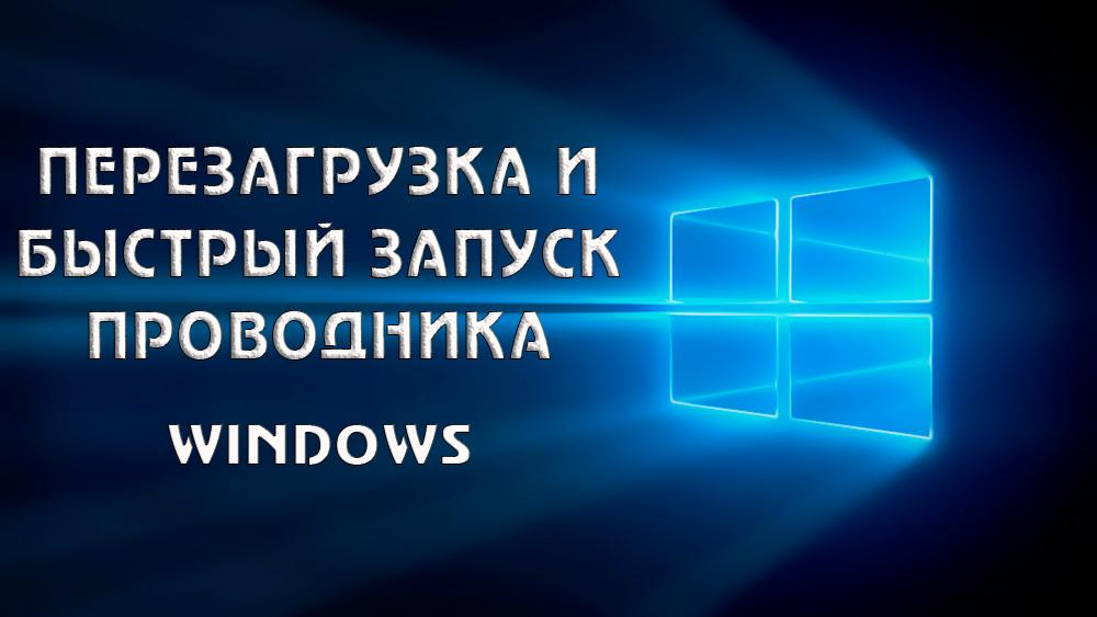 Как запустить Проводник Windows