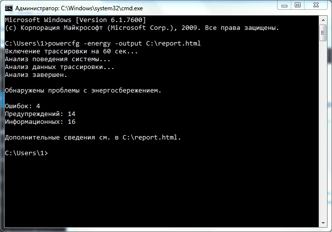 Команда powercfg.exe-energy-output
