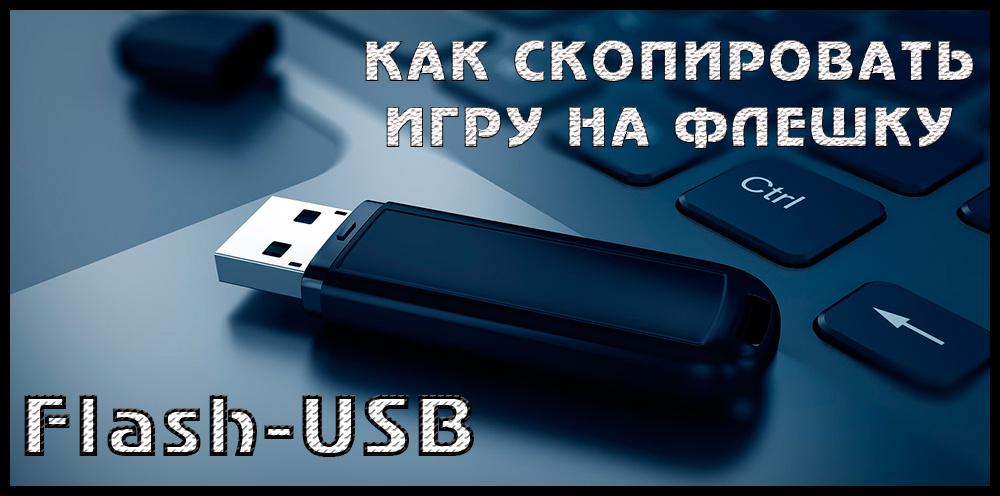 Как выполнить копирование на usb-накопитель