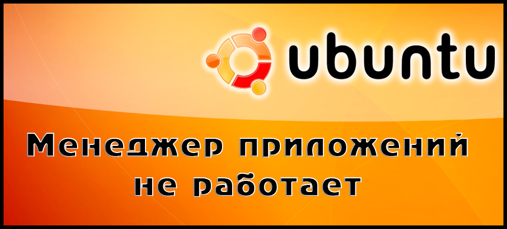 Восстановление работы Software Center