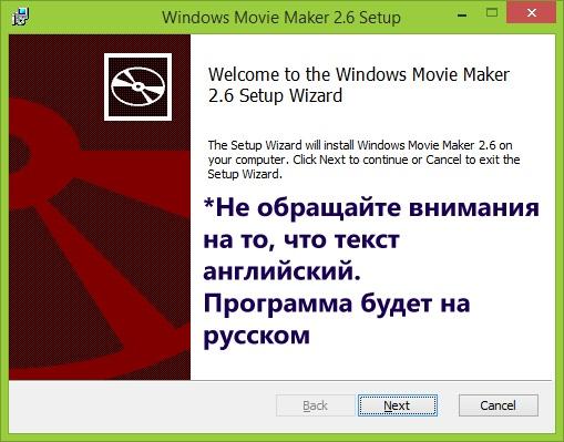 Установщик Movie Maker