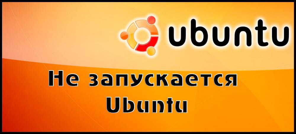 Проблема с запуском Ubuntu