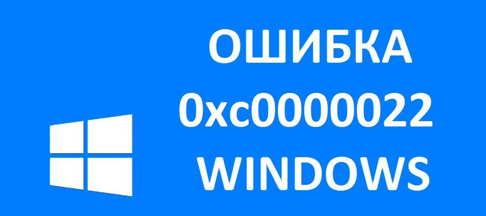 Ошибка 0xc0000022 при запуске программ и игр