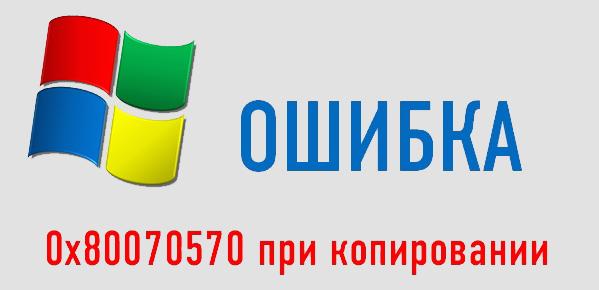 Ошибка 0x80070570 при работе с Windows