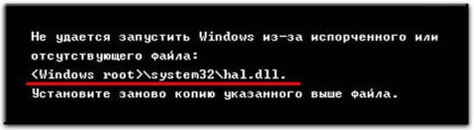Ошибка при загрузке Windows