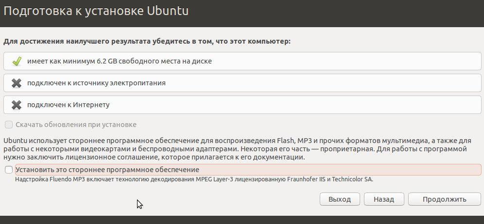 Подготовка к подключению Ubuntu