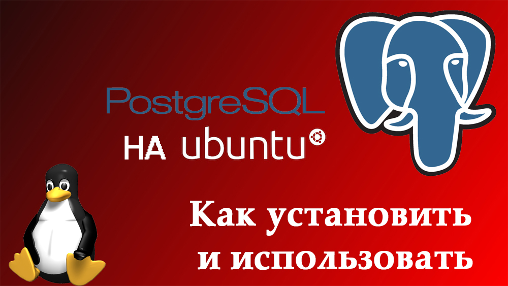 PostgreSQL на Ubuntu
