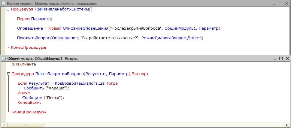 Пример правки кода