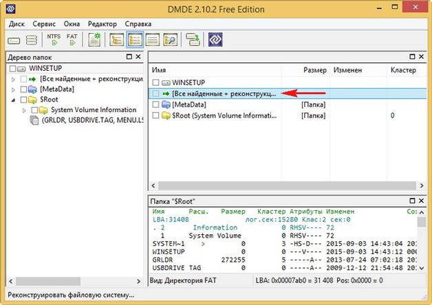 Реконструкция в DMDE