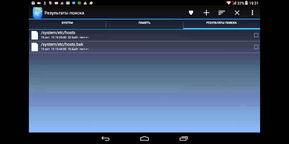 Полный путь к файлу hosts на Android