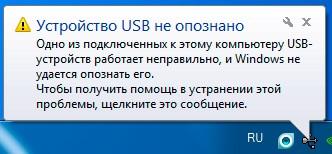 Ошибка подключения USB-устройства