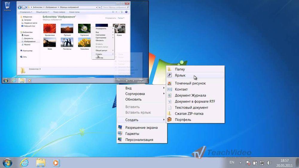 Создание ярлыка, скриншот рабочего стола