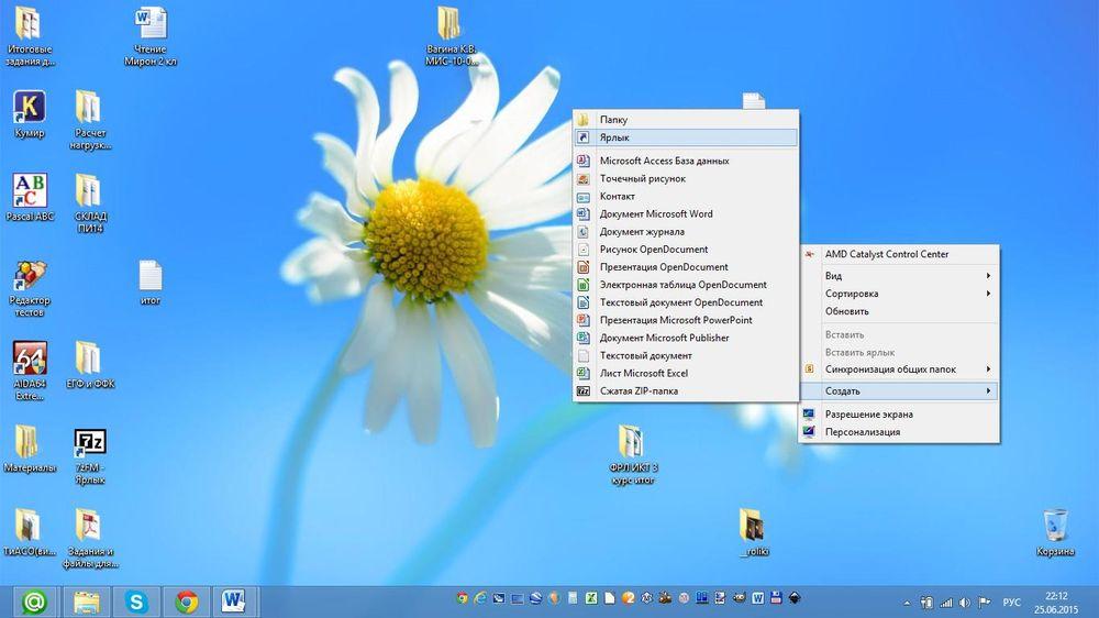 Скриншот создания иконки на рабочем столе