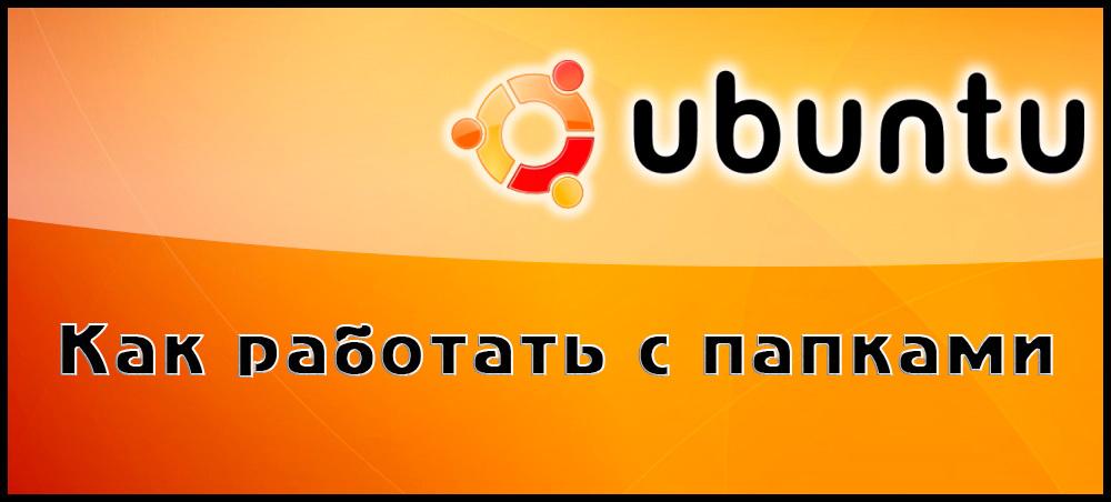 Как создавать каталоги в Ubuntu