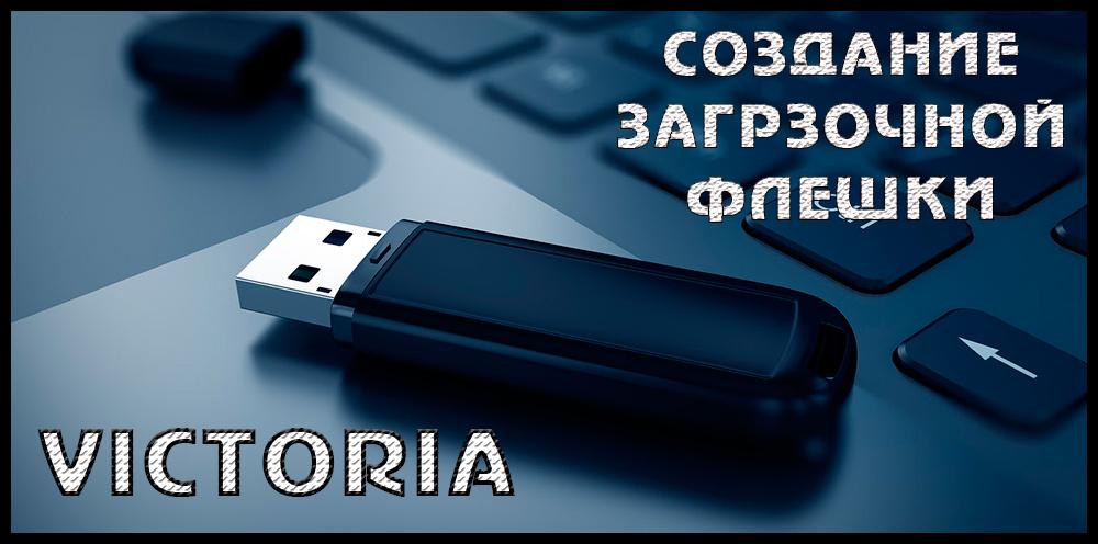 Создание загрузчика на базе приложения Виктория